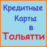 оформить кредитную карту в тольятти онлайн