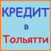 кредиты в тольятти наличными