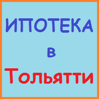 ипотека в тольятти