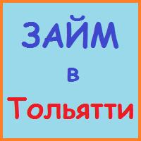 займы в тольятти онлайн