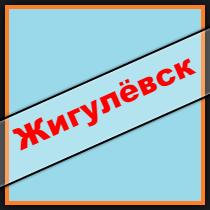 жигулевск