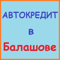 автокредит в балашове заявка