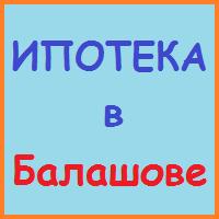 ипотека в балашове