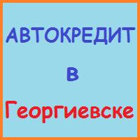 автокредит в георгиевске заявка