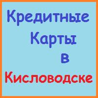 оформить кредитную карту в кисловодске онлайн