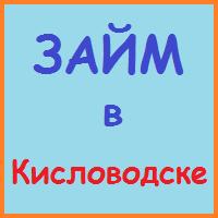займы в кисловодске онлайн