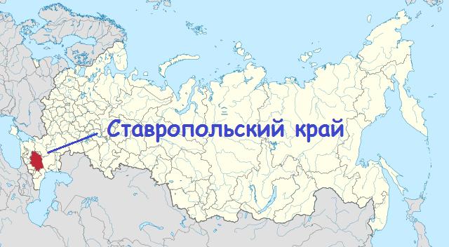 расположение территории ставропольского края на карте россии