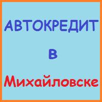 автокредит в михайловске заявка