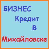 кредиты бизнесу в михайловске