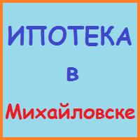 ипотека в михайловске