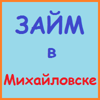 займы в михайловске онлайн