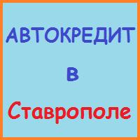 автокредит в ставрополе заявка