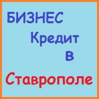 кредиты бизнесу в ставрополе