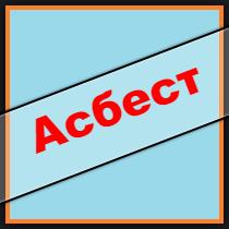 асбест