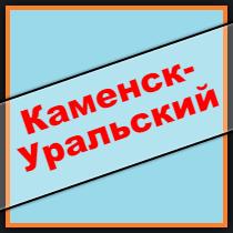 Быстрые займы каменск уральский киви займ до 5000 рублей
