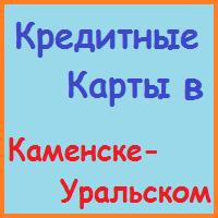 оформить кредитную карту в каменске-уральском онлайн