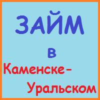 займы в каменске-уральском онлайн