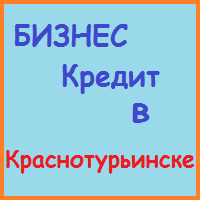 кредиты бизнесу в краснотурьинске