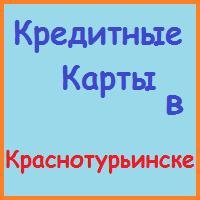 оформить кредитную карту в краснотурьинске онлайн