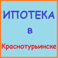 ипотека в краснотурьинске