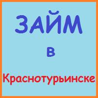 займы в краснотурьинске онлайн