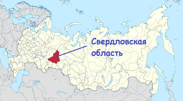расположение территории свердловской области на карте россии