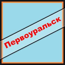 первоуральск
