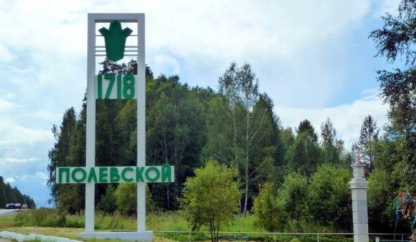 полевской