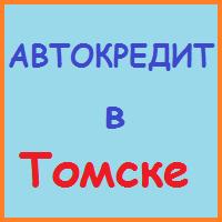 автокредит в томске заявка