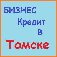 кредиты бизнесу в томске
