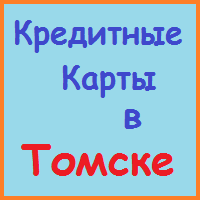 оформить кредитную карту в томске онлайн