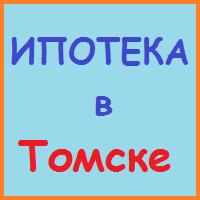 ипотека в томске