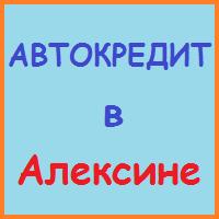 автокредит в алексине заявка