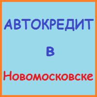 автокредит в новомосковске заявка