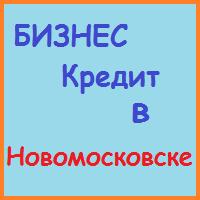 кредиты бизнесу в новомосковске