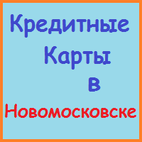 оформить кредитную карту в новомосковске онлайн