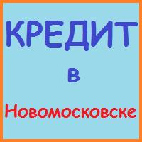 кредиты в новомосковске наличными