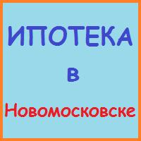 ипотека в новомосковске