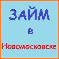 займы в новомосковске онлайн