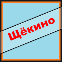 щёкино