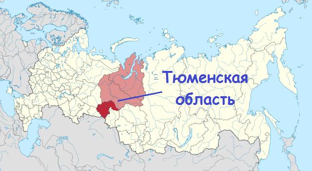 расположение территории тюменской области на карте россии