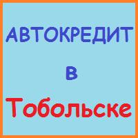 автокредит в тобольске заявка