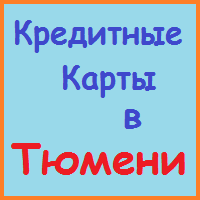 оформить кредитную карту в тюмени онлайн