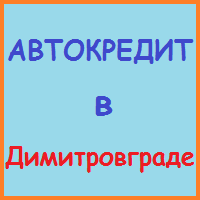автокредит в димитровграде заявка