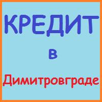 кредиты в димитровграде наличными