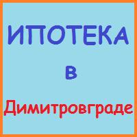 ипотека в димитровграде