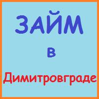 займы в димитровграде онлайн
