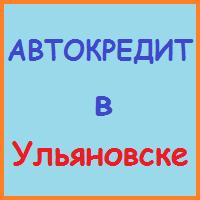 автокредит в ульяновске заявка