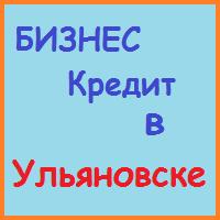 кредиты бизнесу в ульяновске