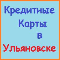 оформить кредитную карту в ульяновске онлайн